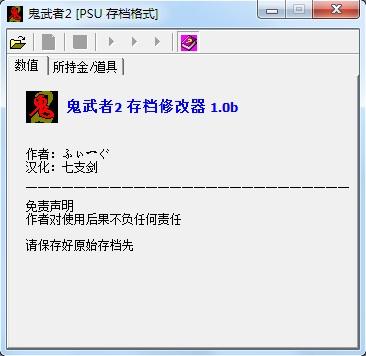 鬼武者2存档修改器1.0b汉化版
