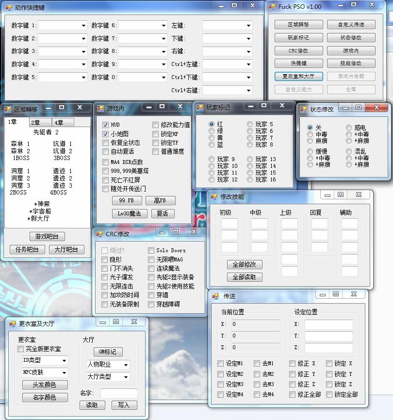 梦幻之星 蓝色脉冲 SCHTSERV 修改器 FuckPSO 1.0 汉化版