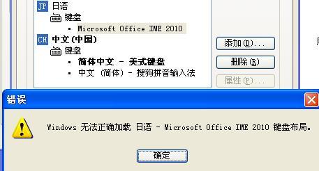 关于无法正确安装IME2010日文输入法的解决方法