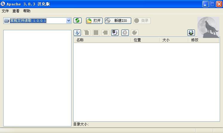 Apache 3.0.3 汉化版