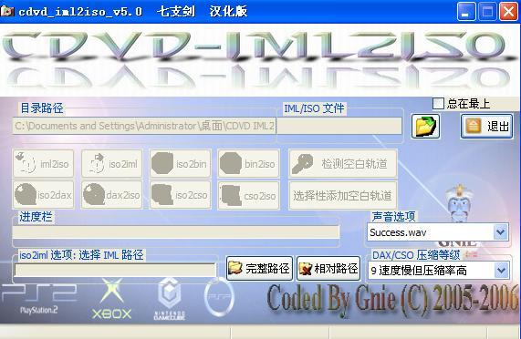 CDVD IML2ISO5.0 汉化版 附CD_DVD-ROM_Generator_2.00中文版
