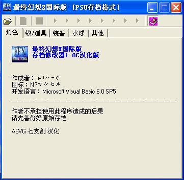 最终幻想10国际版存档修改器1.0c汉化版