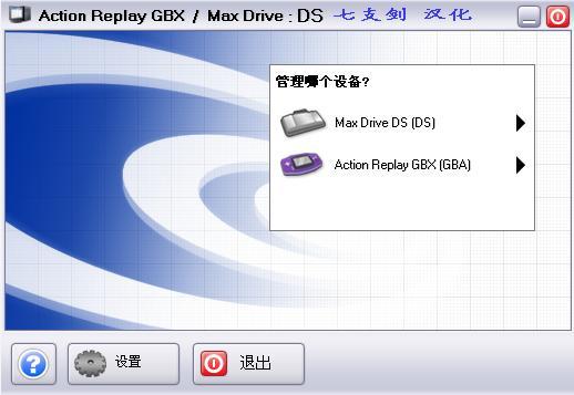 DS/GBA存档管理工具MaxDriveDS/ARGBX汉化版