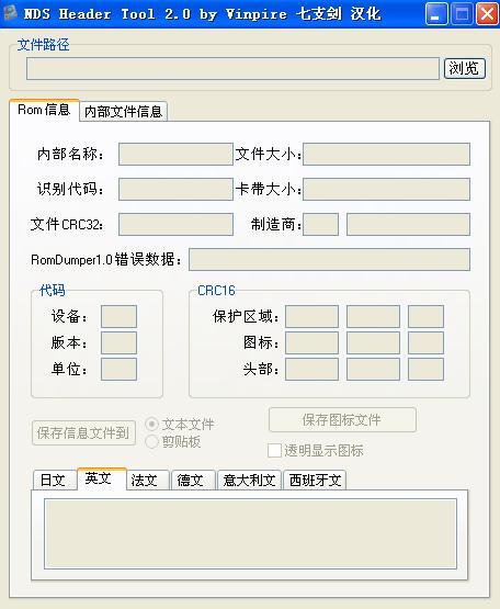DS游戏ROM工具NDSHeaderTool2.0汉化版