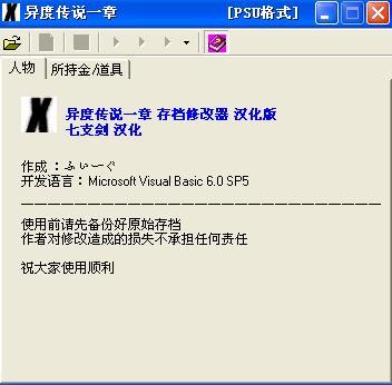 异度传说一章 力的意志日版存档修改器汉化版