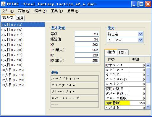 最终幻想战略版A2封穴的魔法书 存档修改器 汉化版