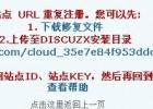 DzxSae修复云平台URL重复注册的问题