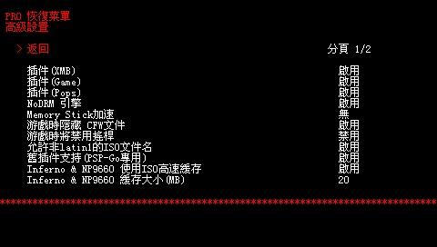 马克一下 PSP自制系统PRO的汉化版发布页