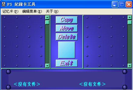 PS记忆卡管理工具