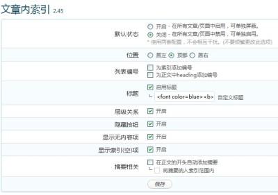 Wordpress 文章内索引插件 Content Index