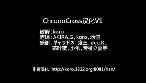 PS游戏 超时空之轮 Chrono Cross 非高汉化V1版 (PSP/PS 下载)