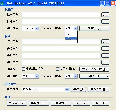 DotNet Helper v21 一个.NET程序的反编译工具