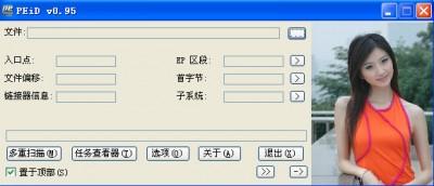PEiD0.95全插件汉化版