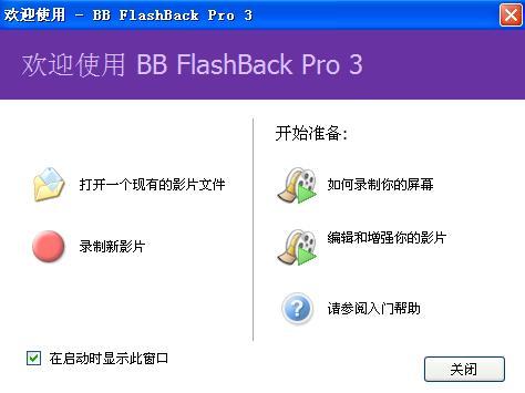 录制软件 BB FlashBack Pro 3 汉化版