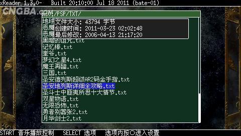 PSP看书软件xReader 全兼容 完美支持中文