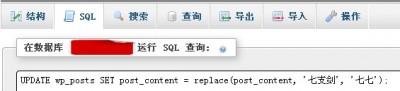 批量替换Wordpress文章中的指定字段