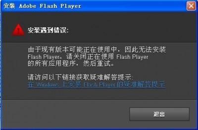 安装 升级Flash Player发生错误的解决方法