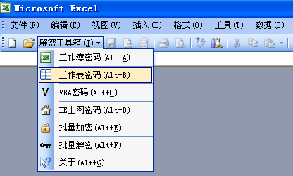 Excel 密码工具