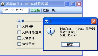 刺客信条3 实时修改器 汉化版 (对应TU2)