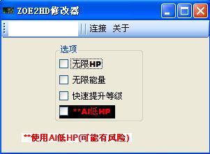终极地带 高清合集 (ZOE HD) 修改器 汉化版