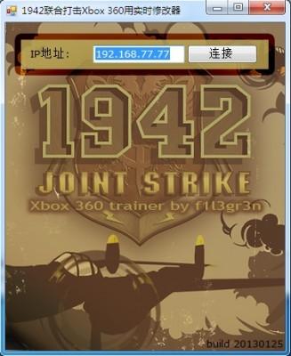 XBLA 1942联合打击 实时修改器 汉化版
