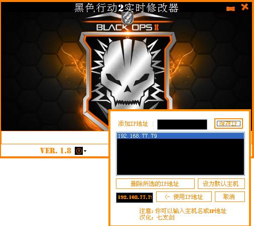 使命召唤 黑色行动2 (使命召唤9) 实时修改器 更新V1.9 汉化版(支持TU0-TU5版本)