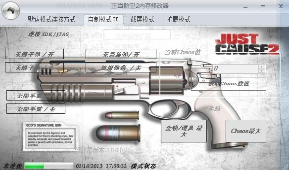 正当防卫2 实时修改器 V1.0汉化版