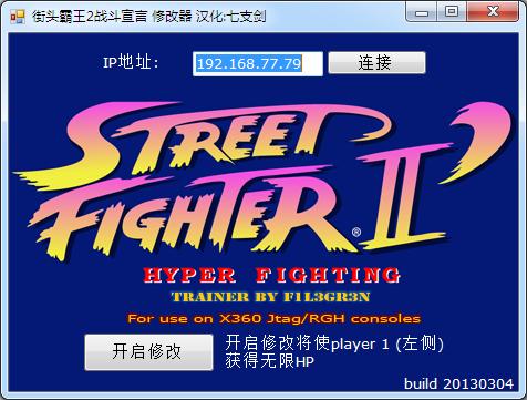 XBLA 街头霸王2战斗宣言 实时修改器 build 20130304 汉化版