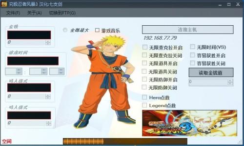 火影忍者疾风传 究极忍者风暴3 实时修改器 I C0z I V4.2 汉化版 含存档修改器功能