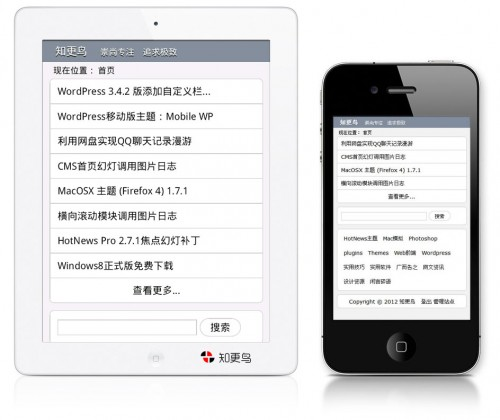 WordPress移动版主题:Mobile pack