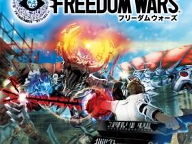 [PSVC] 自由战争 韩版中文 PCSD00087 Freedom Wars KO 1.22 PSVC修改