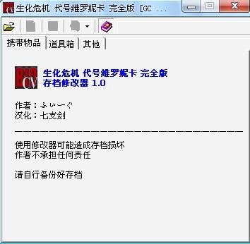 生化危机维罗妮卡完全版存档修改器1.0汉化版