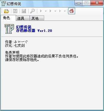 幻想传说全语音版存档修改器1.20汉化版预览图